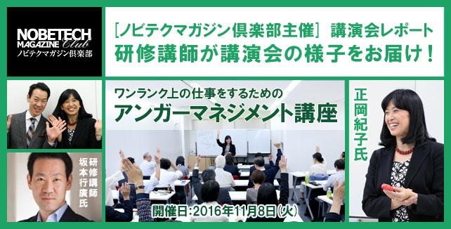 正岡紀子のアンガーマネジメント講座 坂本行廣講演のレポート