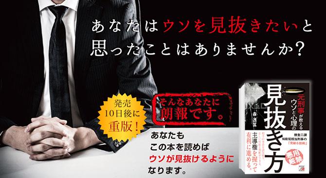 書籍イメージ 森透匡(もりゆきまさ) 元刑事が教えるウソと心理の見抜き方