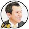 八坂貴宏 イクボス