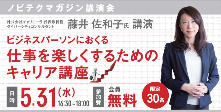 ノビテクマガジン講演会 藤井佐和子 ビジネスパーソンにおくる仕事を楽しくするためのキャリア講座