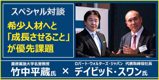 スペシャル対談:竹中平蔵 氏×ロバート・ウォルターズ・ジャパン 代表取締役社長 デイビッド・スワン