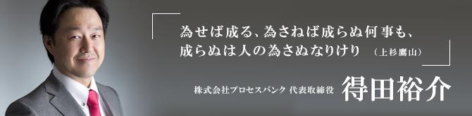 得田 裕介