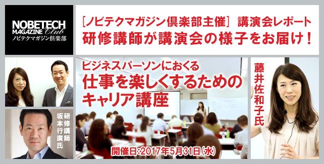 仕事を楽しくするためのキャリア講座 藤井 佐和子