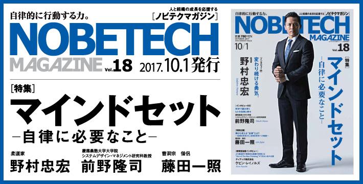 ノビテクマガジン Vol.18 野村忠宏 マインドセット-自律に必要なこと-