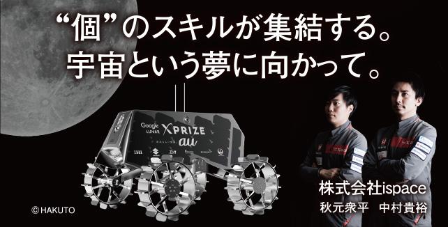 秋元衆平 中村貴裕 株式会社ispace
