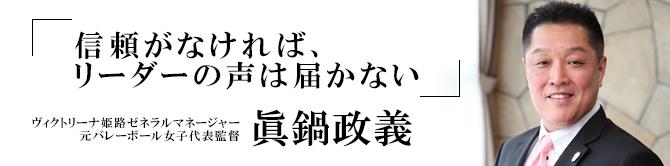 眞鍋 政義