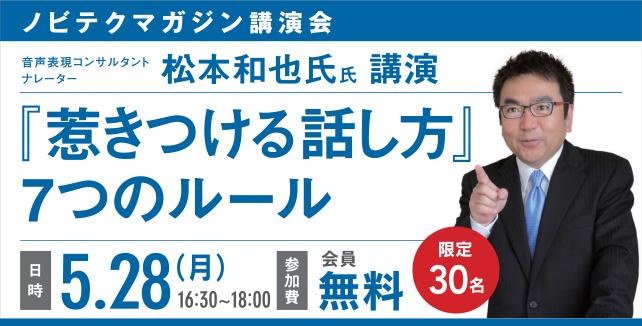 ノビテクマガジン講演会 音声表現コンサルタント ナレーター 松本和也氏講演 『惹きつける話し方』7つのルール