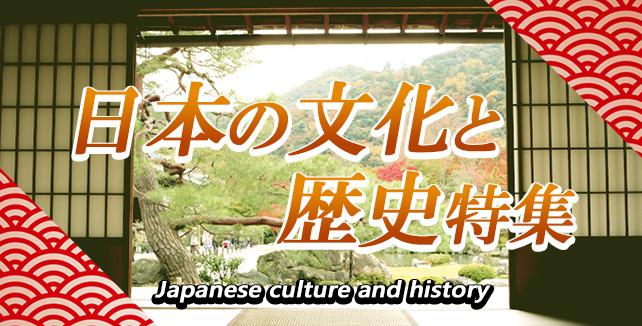 日本の文化と歴史特集