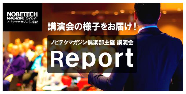 講演会の様子をお届け!【ノビテクマガジン倶楽部主催講演会】Report