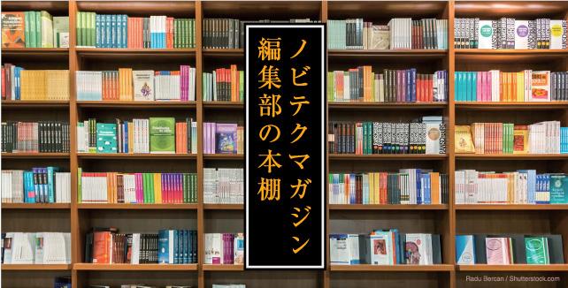 ノビテクマガジン編集部の本棚_642_326