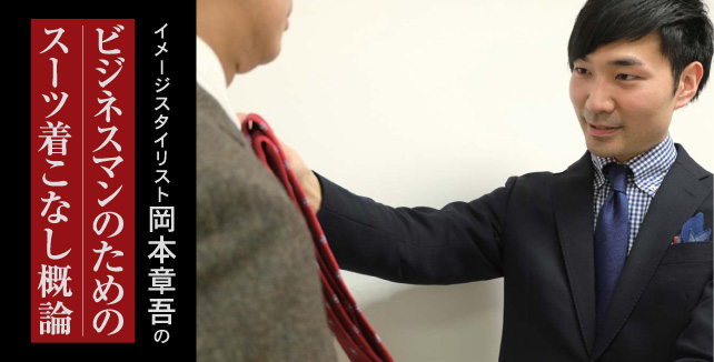 イメージスタイリスト岡本章吾のビジネスマンのためのスーツ着こなし概論