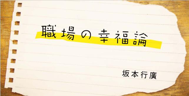 坂本行廣 職場の幸福論
