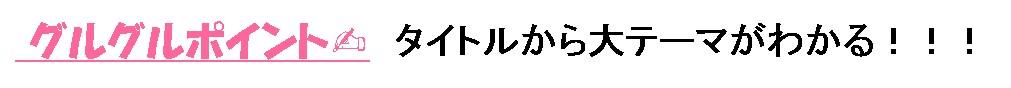 【第3回】gurugurpointo1
