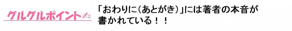 【第4回】guruguru2