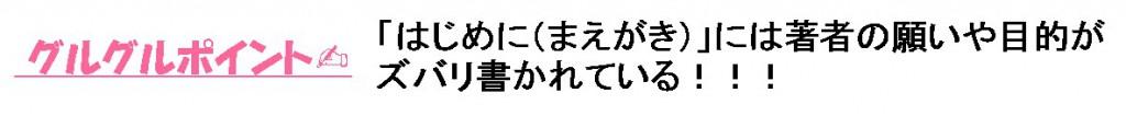 【第4回】gurugurupoint1