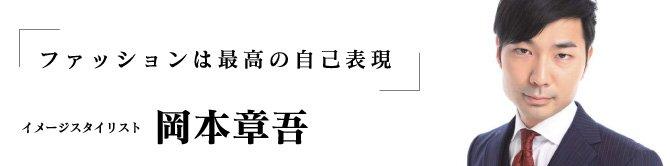 岡本 章吾