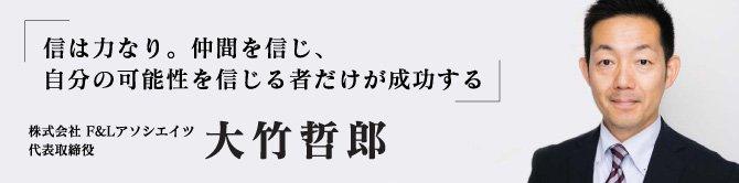 大竹 哲郎