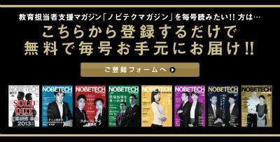 ノビテクマガジン倶楽部_ミニ