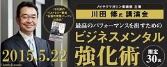 川田修講演会