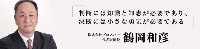 鶴岡 和彦