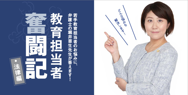 堀井亜生 教育担当者奮闘記[法律編]