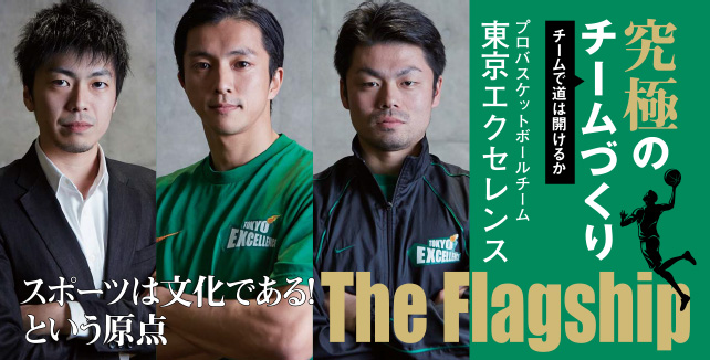 東京エクセレンス チーム理念は立ち返る原点 - 究極のチームづくり-チームで道は開けるか-『スポーツは文化である!という原点』