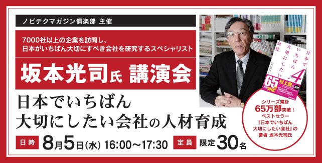 講演会 坂本教授