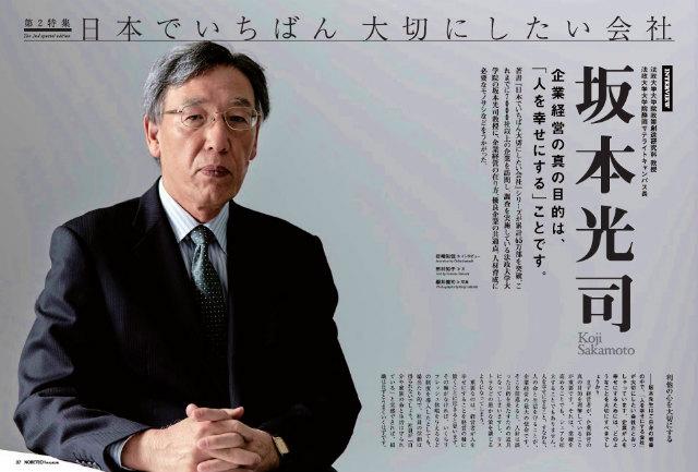 s-magvol9_sakamoto