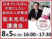 sakamoto_180_135