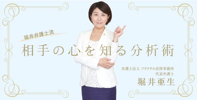 堀井亜生 堀井弁護士流 相手の心を知る分析術