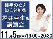 堀井弁護士講演会135_180