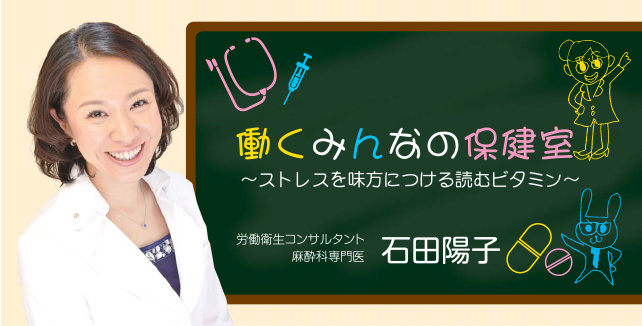 石田陽子 働くみんなの保健室~ストレスを味方につける読むビタミン~