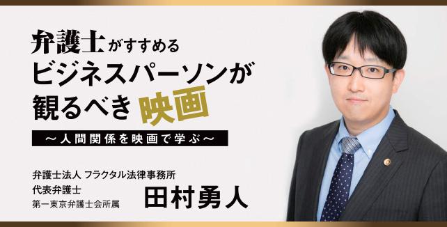 田村勇人 弁護士がすすめるビジネスパーソンが観るべき映画~人間関係を映画で学ぶ~