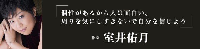 室井 佑月