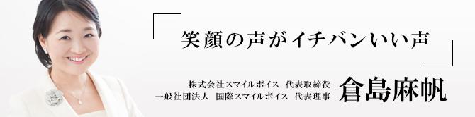 倉島 麻帆