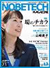 NOBETECH MAGAZINE Vol.13 特集「場のチカラ」