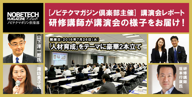 2016/7/26 ノビテクマガジン倶楽部主催講演会report