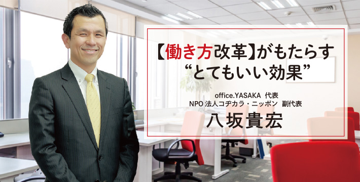 """【働き方改革】がもたらす""""とてもいい効果""""八坂貴宏"""