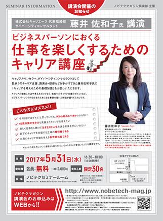 藤井佐和子講演会告知PDF