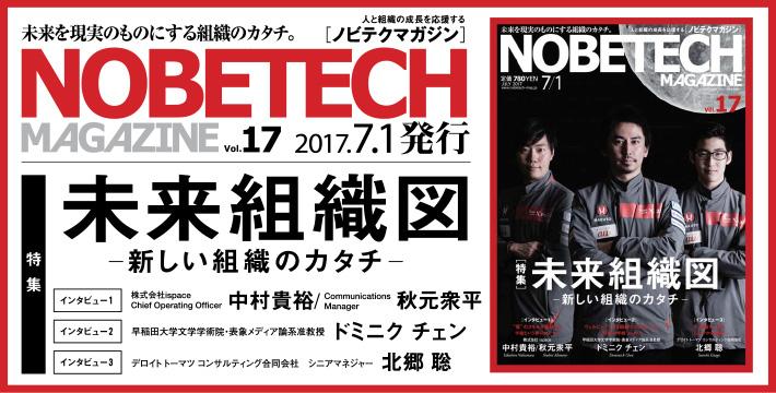 ノビテクマガジン Vol.17 株式会社ispace 中村貴裕 未来組織図-新しい組織のカタチ-