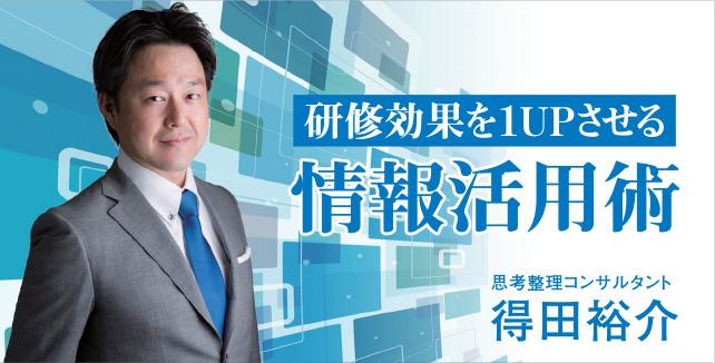 研修効果を1UPする情報活用術 思考コンサルタント 得田裕介