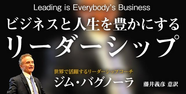 ジム・バグノーラ - ビジネスと人生を豊かにするリーダーシップ