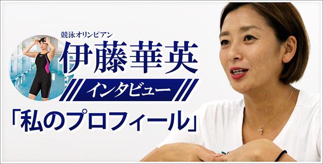 競泳オリンピアン伊藤華英インタビュー 私のプロフィール