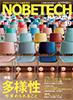 NOBEmag-vol19_cover_73