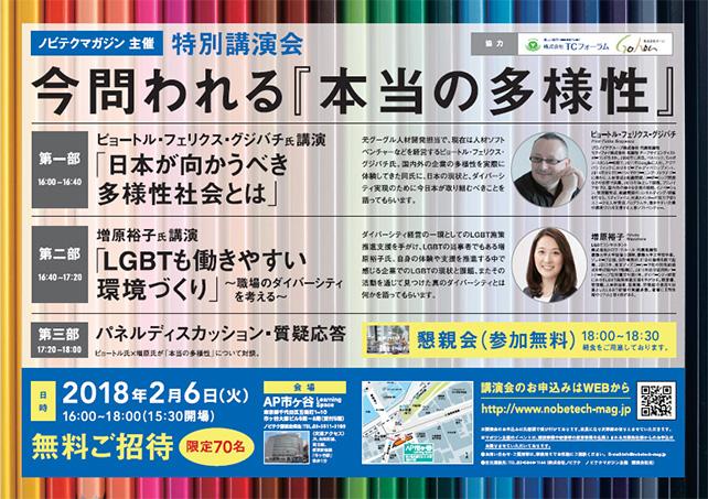 ノビテクマガジン倶楽部主催 特別講演会 今問われる『本当の多様性』