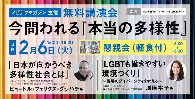 ノビテクマガジン講演会 ピョートル・フェリクス・グジバチ氏 増原裕子氏 今問われる『本当の多様性』