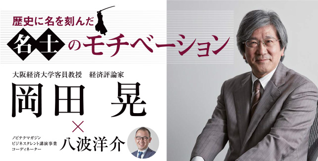 歴史に名を刻んだ名士のモチベーション 経済評論家 岡田晃 ノビテク 講演コーディネーター 八波洋介