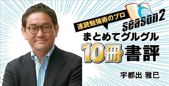 速読勉強術のプロ 宇都出雅巳のまとめてグルグル10冊書評 season2