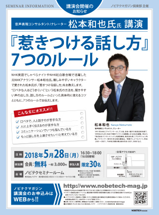 ノビテクマガジン倶楽部主催 講演会 『惹きつける話し方』7つのルール.pdf