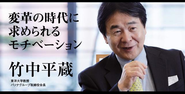 竹中平蔵 東洋大学教授/パソナグループ取締役会長 変革の時代にもとめられるモチベーション